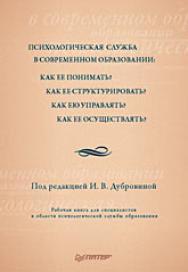 Психологическая служба в современном образовании: Как ее понимать? Как ее структурировать? ISBN 978-5-388-00476-5