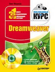 Dreamweaver. Мультимедийный курс ISBN 978-5-388-00511-3