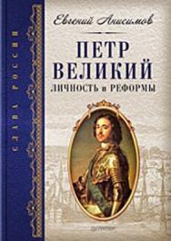 Петр Великий: личность и реформы ISBN 978-5-388-00568-7