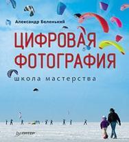 Цифровая фотография. Школа мастерства. ISBN 978-5-388-00614-1