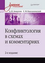 Конфликтология в схемах и комментариях: Учебное пособие. 2-е изд. ISBN 978-5-388-00652-3