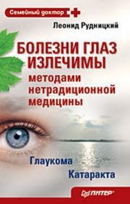 Болезни глаз излечимы методами нетрадиционной медицины ISBN 978-5-388-00659-2