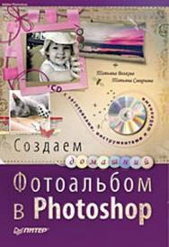 Создаем домашний фотоальбом в Photoshop ISBN 978-5-388-00739-1
