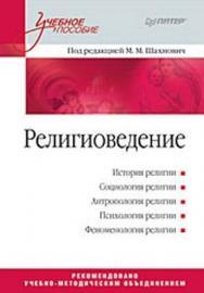 Религиоведение: Учебное пособие ISBN 978-5-388-00815-2