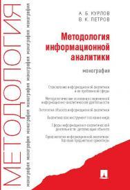Методология информационной аналитики ISBN 978-5-392-13133-4