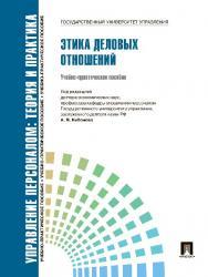 Управление персоналом : теория и практика. Этика деловых отношений ISBN 978-5-392-13450-2
