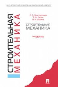 Строительная механика ISBN 978-5-392-13466-3