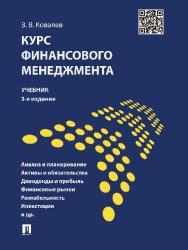 Курс финансового менеджмента ISBN 978-5-392-16337-3