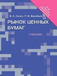 Рынок ценных бумаг ISBN 978-5-392-16391-5