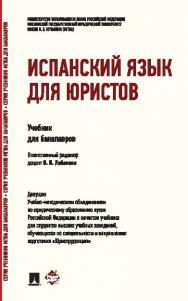 Испанский язык для юристов ISBN 978-5-392-16777-7