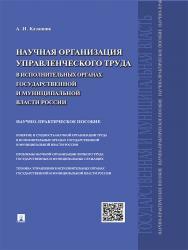 Научная организация управленческого труда в исполнительных органах государственной и муниципальной власти России ISBN 978-5-392-18329-6
