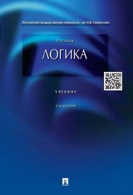 Логика ISBN 978-5-392-18490-3