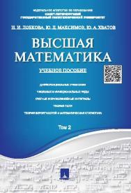 Высшая математика. Том 2 ISBN 978-5-392-18528-3