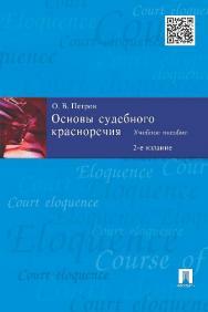 Основы судебного красноречия ISBN 978-5-392-18543-6