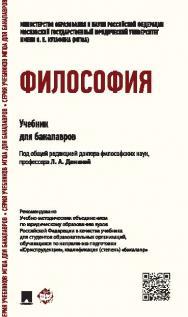 Философия ISBN 978-5-392-19017-1