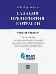Санация предприятия в отрасли ISBN 978-5-392-19234-2