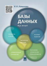 Базы данных. Курс лекций ISBN 978-5-392-19240-3