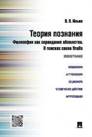 Теория познания. Философия как оправдание абсолютов. В поисках causa fi nalis ISBN 978-5-392-19247-2