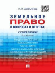 Земельное право в вопросах и ответах ISBN 978-5-392-19318-9