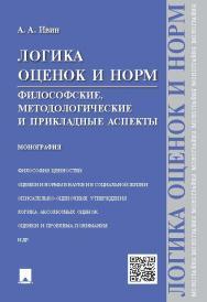 Логика оценок и норм. Философские, методологические и прикладные аспекты ISBN 978-5-392-19534-3