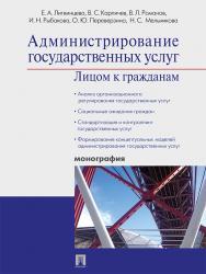 Администрирование государственных услуг: лицом к гражданам ISBN 978-5-392-19539-8