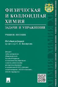 Физическая и коллоидная химия. Задачи и упражнения ISBN 978-5-392-19546-6