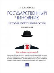 Государственный чиновник: история коррупции в России ISBN 978-5-392-19570-1