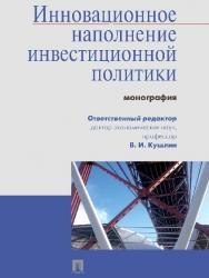 Инновационное наполнение инвестиционной политики ISBN 978-5-392-19584-8