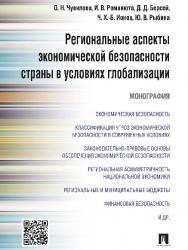 Региональные аспекты экономической безопасности страны в условиях глобализации ISBN 978-5-392-19659-3