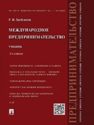 Международное предпринимательство ISBN 978-5-392-19664-7