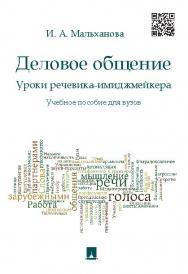 Деловое общение. Уроки речевика-имиджмейкера ISBN 978-5-392-19854-2