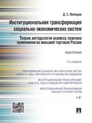 Институциональная трансформация социально-экономических систем: теория, методология анализа, практика применения во внешней торговле России ISBN 978-5-392-19916-7