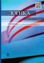 Логика: учебник для бакалавров ISBN 978-5-392-20013-9