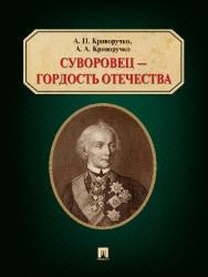 Суворовец — гордость Отечества ISBN 978-5-392-20038-2