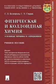 Физическая и коллоидная химия. Основные термины и определения ISBN 978-5-392-20087-0
