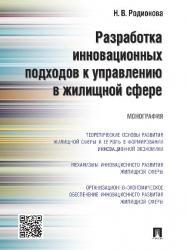 Разработка инновационных подходов к управлению в жилищной сфере ISBN 978-5-392-20101-3