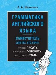 Грамматика английского языка: самоучитель ISBN 978-5-392-20350-5