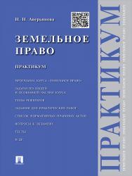 Земельное право ISBN 978-5-392-20351-2