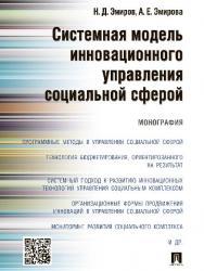 Системная модель инновационного управления социальной сферой ISBN 978-5-392-20488-5