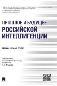 Прошлое и будущее российской интеллигенции ISBN 978-5-392-20571-4