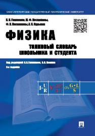 Физика. Толковый словарь школьника и студента ISBN 978-5-392-20915-6