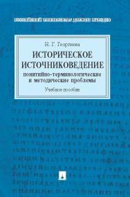 Историческое источниковедение: понятийно-терминологические и методические проблемы ISBN 978-5-392-21084-8