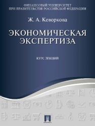 Экономическая экспертиза. Курс лекций ISBN 978-5-392-21144-9