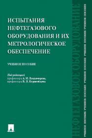Испытания нефтегазового оборудования и их метрологическое обеспечение ISBN 978-5-392-21155-5