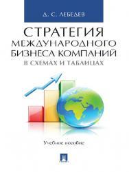 Стратегия международного бизнеса компаний в схемах и таблицах ISBN 978-5-392-21416-7