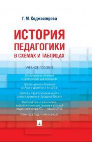 История педагогики в схемах и таблицах ISBN 978-5-392-21422-8