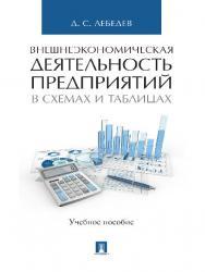 Внешнеэкономическая деятельность предприятий в схемах и таблицах ISBN 978-5-392-21540-9