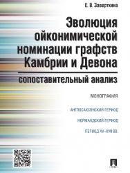 Эволюция ойконимической номинации графств Камбрии и Девона: сопоставительный анализ ISBN 978-5-392-21595-9