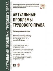 Актуальные проблемы трудового права ISBN 978-5-392-21797-7
