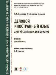 Деловой иностранный язык. Английский язык для юристов ISBN 978-5-392-21798-4